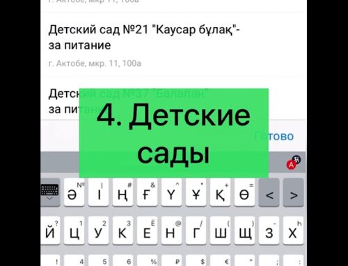 KASPI GOLD АРҚЫЛЫ ПУТЁВКА САТЫП АЛ!